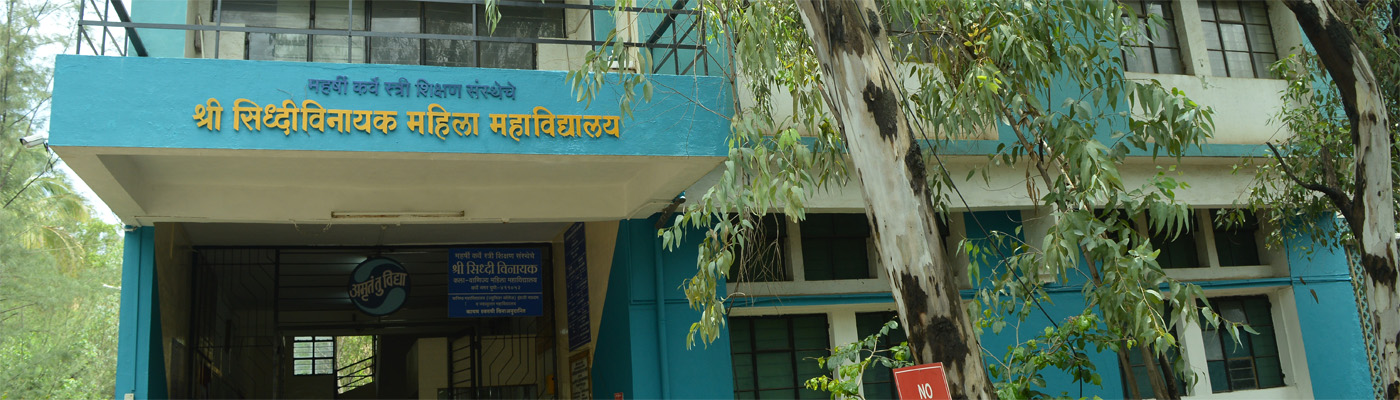 Shri Siddhivinayak College of Arts, Commerce & Science